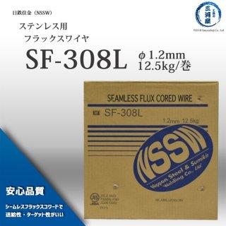 日鐵住金溶接工業(NSSW) ステンレス用フラックスワイヤー SF-308L(SF308L) φ1.2  mm×12.5kg/巻