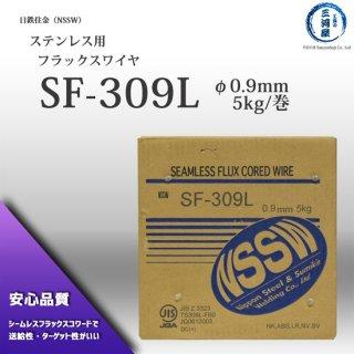 日鐵住金溶接工業(NSSW) ステンレス用フラックスワイヤー SF-309L(SF309L) φ0.9  mm×5kg/巻