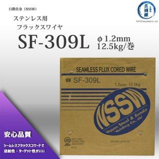 日鐵住金溶接工業(NSSW) ステンレス用フラックスワイヤー SF-309L(SF309L) φ1.2  mm×12.5kg/巻