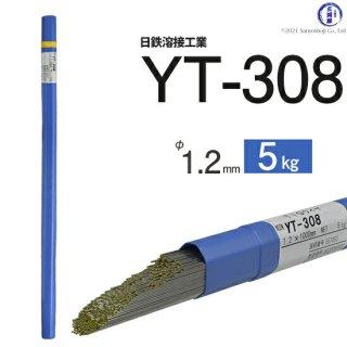 日鐵住金溶接工業(NSSW) ステンレス溶接用TIG溶加棒 YT-308 φ1.2mm 5�/箱