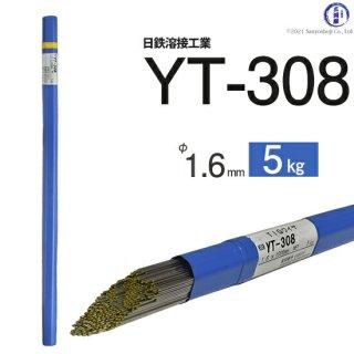 日鐵住金溶接工業(NSSW) ステンレス溶接用TIG溶加棒 YT-308 φ1.6mm 5�/箱