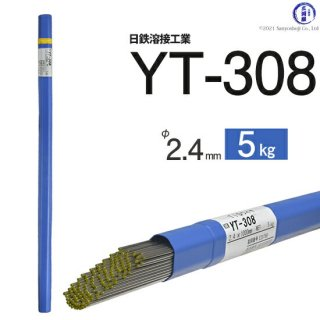日鐵住金溶接工業(NSSW) ステンレス溶接用TIG溶加棒 YT-308 φ2.4mm 5�/箱