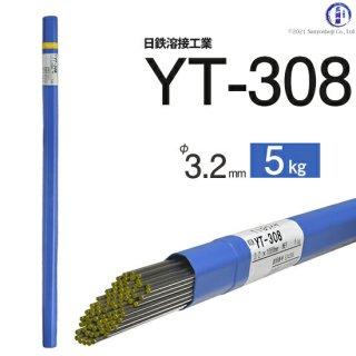 日鐵住金溶接工業(NSSW) ステンレス溶接用TIG溶加棒 YT-308 φ3.2mm 5�/箱