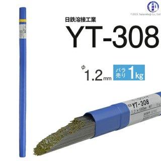 日鉄住金溶接工業(NSSW) ステンレス溶接用TIG溶加棒 YT-308 φ1.2mm バラ売り1kg
