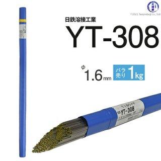 日鐵住金溶接工業(NSSW) ステンレス溶接用TIG溶加棒 YT-308 φ1.6mm バラ売り1kg