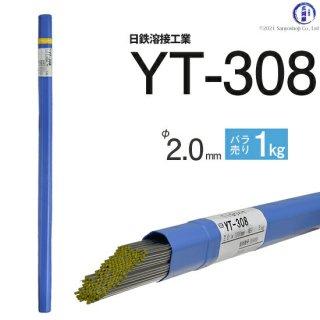 日鐵住金溶接工業(NSSW) ステンレス溶接用TIG溶加棒 YT-308 φ2.0mm バラ売り1kg