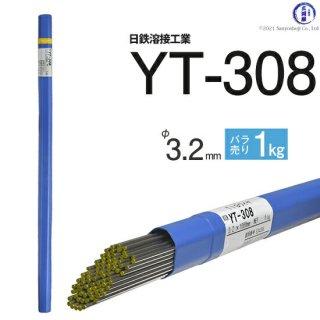日鉄住金溶接工業(NSSW) ステンレス溶接用TIG溶加棒 YT-308 φ3.2mm バラ売り1kg