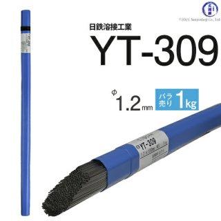 日鉄住金溶接工業(NSSW) ステンレス溶接用TIG溶加棒 YT-309 φ1.2mm バラ売り 1kg