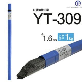 日鉄住金溶接工業(NSSW) ステンレス溶接用TIG溶加棒 YT-309 φ1.6mm バラ売り 1kg