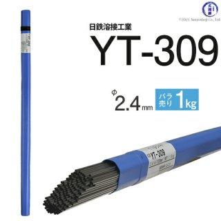 日鉄住金溶接工業(NSSW) ステンレス溶接用TIG溶加棒 YT-309 φ2.4mm バラ売り 1kg