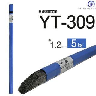 日鉄住金溶接工業(NSSW) ステンレス溶接用TIG溶加棒 YT-309 φ1.2mm 5kg/箱