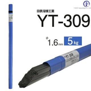 日鉄住金溶接工業(NSSW) ステンレス溶接用TIG溶加棒 YT-309 φ1.6mm 5kg/箱