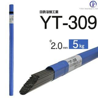 日鉄住金溶接工業(NSSW) ステンレス溶接用TIG溶加棒 YT-309 φ2.0mm 5kg/箱