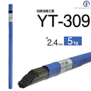 日鉄住金溶接工業(NSSW) ステンレス溶接用TIG溶加棒 YT-309 φ2.4mm 5kg/箱