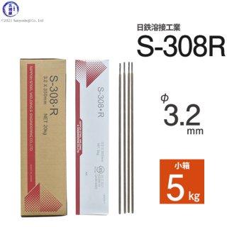 溶接棒 S-308・R(S-308R) φ3.2mm×350mm 5kg小箱 ステンレスとステンレス溶接用 日鉄溶接工業 (旧:日鉄住金溶接工業 NSSW)