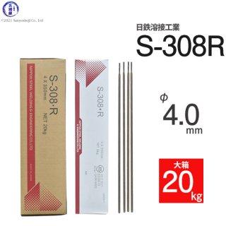 溶接棒 S-308・R(S-308R) φ4.0mm×350mm 20kg大箱 ステンレスとステンレス溶接用 日鉄溶接工業 (旧:日鉄住金溶接工業 NSSW)