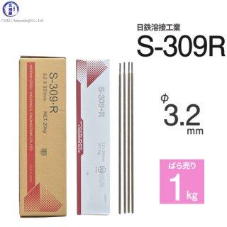 溶接棒 S-309・R(S-309R) φ3.2mm×350mm ばら売り1kg ステンレスと鉄などの溶接用 日鉄溶接工業 (旧:日鉄住金溶接工業 NSSW)