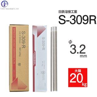 溶接棒 S-309・R(S-309R) φ3.2mm×350mm 20kg大箱 ステンレスと鉄などの溶接用 日鉄溶接工業 (旧:日鉄住金溶接工業 NSSW)