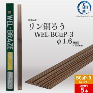 日本WEL リン銅ろうWEL-BCuP-3 φ1.6mm×500mm バラ売り5本
