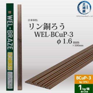 日本WEL リン銅ろうWEL-BCuP-3 φ1.6mm×500mm 1kg/箱