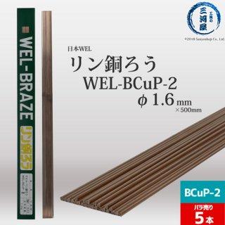 日本WEL リン銅ろうWEL-BCuP-2 φ1.6mm×500mm バラ売り5本
