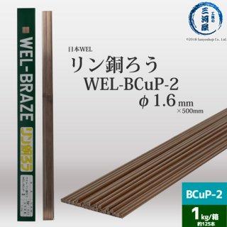 日本WEL リン銅ろうWEL-BCuP-2 φ1.6mm×500mm 1kg/箱