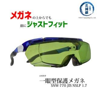 メガネの上からでも顔にジャストフィットする遮光度♯1.7の保護メガネ 山本光学 SNW-770 JIS NSLP1.7
