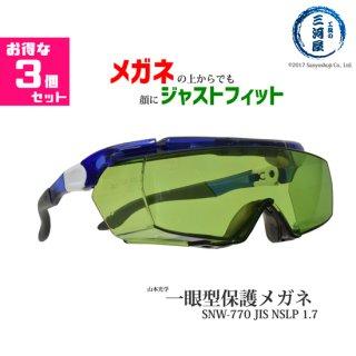 メガネの上からでも顔にジャストフィットする遮光度♯1.7の保護メガネ 山本光学 SNW-770 JIS NSLP1.7 お得な3個セット