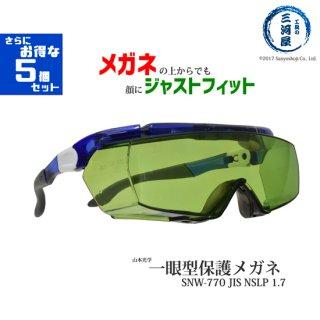 メガネの上からでも顔にジャストフィットする遮光度♯1.7の保護メガネ 山本光学 SNW-770 JIS NSLP1.7 さらにお得な5個セット