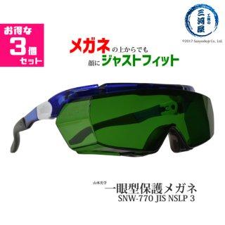 メガネの上からでも顔にジャストフィットする遮光度♯3の保護メガネ 山本光学 SNW-770 JIS NSLP3 お得な3個セット
