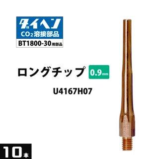 ダイヘン ロングチップ φ0.9mm U4167H07 10本 BT1800-30トーチ用