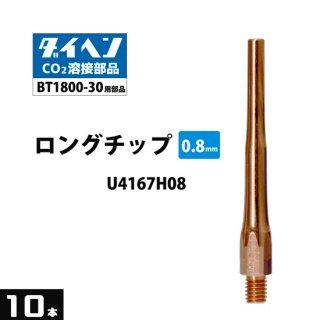 ダイヘン ロングチップ φ0.8mm U4167H08 10本 BT1800-30トーチ用