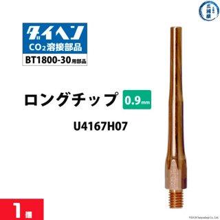 ダイヘン ロングチップ φ0.9mm U4167H07 バラ売り1本 BT1800-30トーチ用