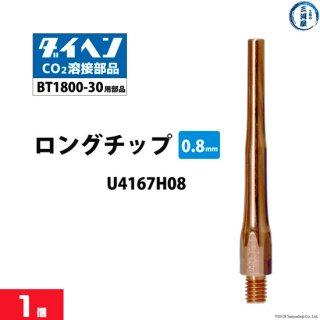 ダイヘン ロングチップ φ0.8mm U4167H08 バラ売り1本 BT1800-30トーチ用