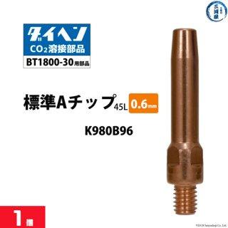 ダイヘン Aチップ φ0.6mm K980B96 バラ売り1本 BT1800-30トーチ用