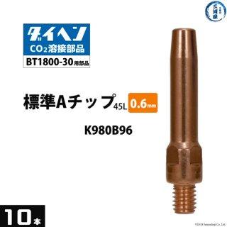 ダイヘン Aチップ φ0.6mm K980B96 10本/箱 BT1800-30トーチ用