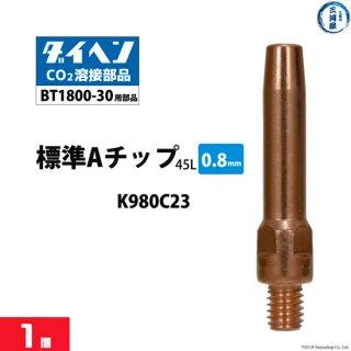 ダイヘン Aチップ φ0.8mm K980C23 バラ売り1本 BT1800-30トーチ用