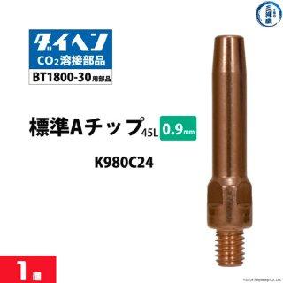 ダイヘン Aチップ φ0.9mm K980C24 バラ売り1本 BT1800-30トーチ用