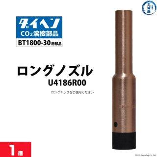 ダイヘン ロングノズル U4186R00 バラ売り1本 BT1800-30トーチ用