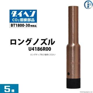 ダイヘン ロングノズル U4186R00 5本 BT1800-30トーチ用