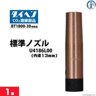 ダイヘン 絶縁付ノズル(樹脂タイプ) U4186L00 バラ売り1本 BT1800-30トーチ用