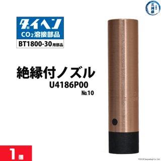ダイヘン 中・大電流用ノズル U4186P00(No.10) バラ売り1本 BT1800-30トーチ用