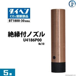 ダイヘン 中・大電流用ノズル U4186P00(No.10) 5本 BT1800-30トーチ用