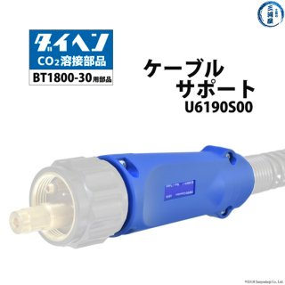 ダイヘン ケーブルサポート U6190S00 1個 BT1800-30トーチ用