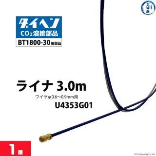 ダイヘン ライナ3m(0.6〜0.9mm) U4353G01 1個 BT1800-30トーチ用