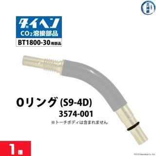 ダイヘン トーチボディ取付Oリング(S9-4D)3574-001 BT1800-30トーチ用