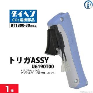 ダイヘン トリガASSY(スイッチ部分)U6190T00 1個 BT1800-30トーチ用
