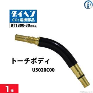 ダイヘン 標準トーチボディ U5020C00 1個 BT1800-30トーチ用