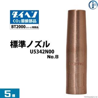 ダイヘン 標準ノズルNo.8 U5342N00 5個 BT2000タイプトーチ用