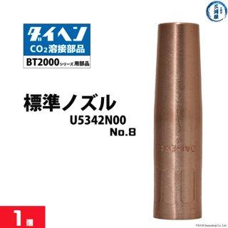 ダイヘン 標準ノズルNo.8 U5342N00 バラ売り1個 BT2000タイプトーチ用